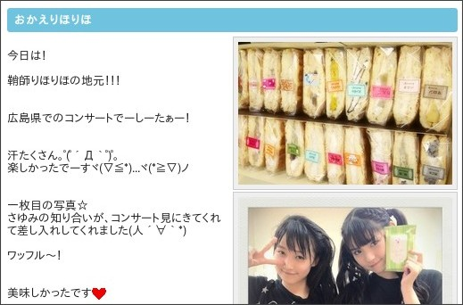 http://gree.jp/michishige_sayumi/blog/entry/673419751