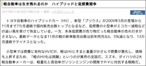 http://news.livedoor.com/article/detail/4531520/