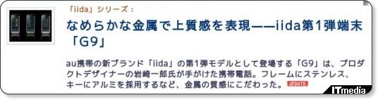 http://plusd.itmedia.co.jp/mobile/articles/0904/07/news029.html