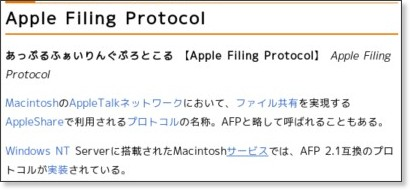 http://yougo.ascii.jp/caltar/Apple_Filing_Protocol