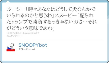 http://twitter.com/#!/SNOOPYbot/status/8999172678