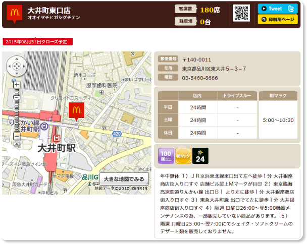 http://www.mcdonalds.co.jp/shop/map/map.php?strcode=13924