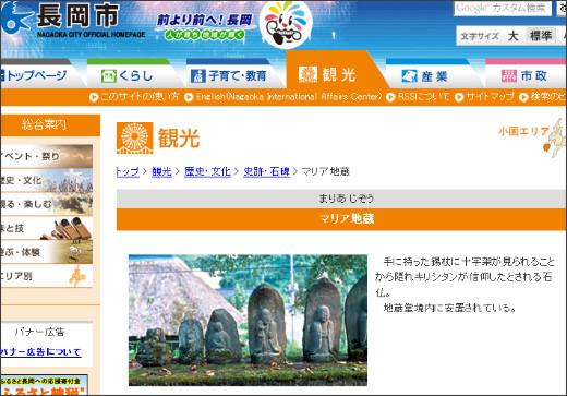 http://www.city.nagaoka.niigata.jp/kankou/rekishi/shiseki/o-mariajizou.html
