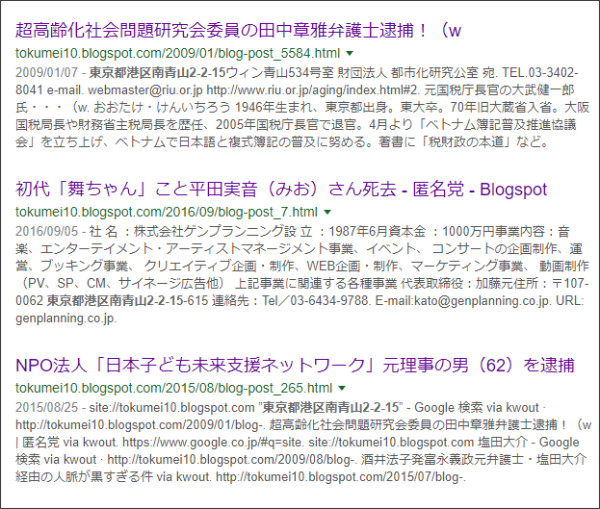 https://www.google.co.jp/search?q=site:%2F%2Ftokumei10.blogspot.com+%E2%80%9D%E6%9D%B1%E4%BA%AC%E9%83%BD%E6%B8%AF%E5%8C%BA%E5%8D%97%E9%9D%92%E5%B1%B12-2-15%E2%80%9D&cad=h