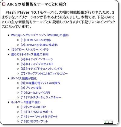 http://www.atmarkit.co.jp/fwcr/rensai2/flex4_03/01.html