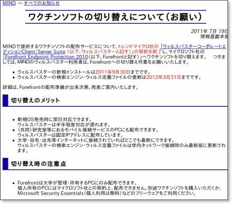 http://www.meiji.ac.jp/mind/announce/2011/20110719.html