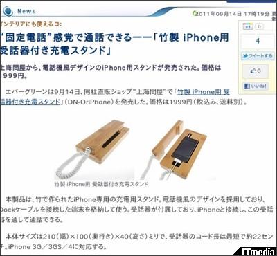 http://plusd.itmedia.co.jp/pcuser/articles/1109/14/news076.html