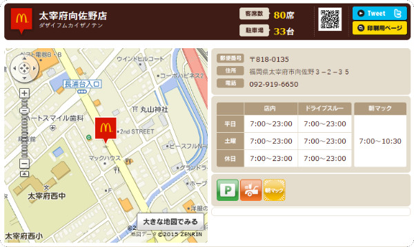 http://www.mcdonalds.co.jp/shop/map/map.php?strcode=40584