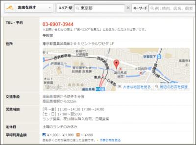 http://tabelog.com/tokyo/A1305/A130503/13020545/
