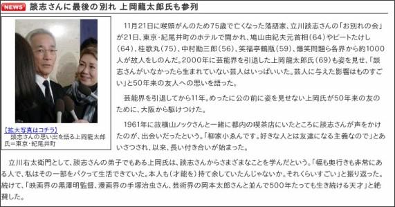http://www.daily.co.jp/gossip/article/2011/12/22/0004698847.shtml