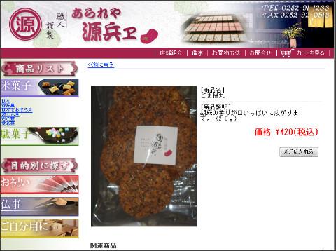 http://shop.yumetenpo.jp/goods/d/arareyagenbei.co.jp/g/134000/index.shtml
