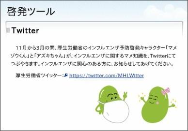 http://www.mhlw.go.jp/bunya/kenkou/kekkaku-kansenshou01/keihatu.html