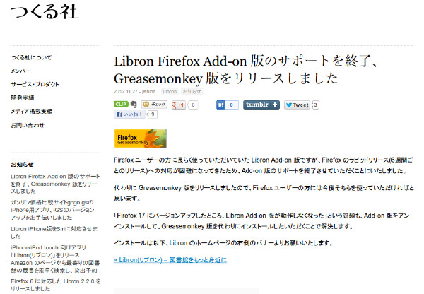 http://tsukurusha.com/2012/11/libron_greasemonkey_release/