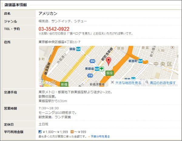 http://tabelog.com/tokyo/A1301/A130101/13051375/