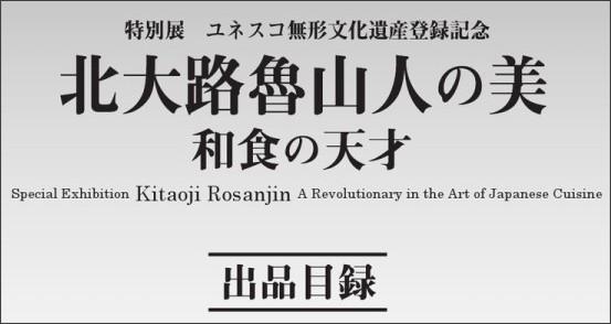 http://www.mitsui-museum.jp/pdf/mokuroku_160412.pdf