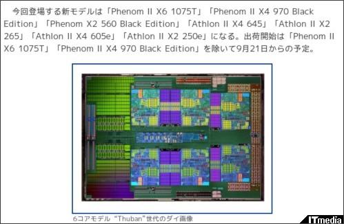 http://plusd.itmedia.co.jp/pcuser/articles/1009/21/news017.html