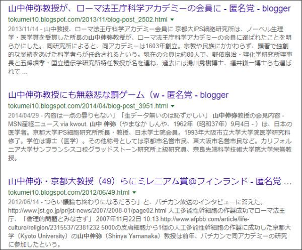 https://www.google.co.jp/search?ei=efhlWsykNJXUjwOS0aiwDQ&q=site%3A%2F%2Ftokumei10.blogspot.com+%E5%B1%B1%E4%B8%AD%E4%BC%B8%E5%BC%A5&oq=site%3A%2F%2Ftokumei10.blogspot.com+%E5%B1%B1%E4%B8%AD%E4%BC%B8%E5%BC%A5&gs_l=psy-ab.3...1887.3430.0.5143.2.2.0.0.0.0.153.275.0j2.2.0....0...1c.2.64.psy-ab..0.0.0....0.NHhiGuv30W8