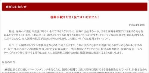 http://www.anzen.mofa.go.jp/c_info/oshirase_zeikan.html