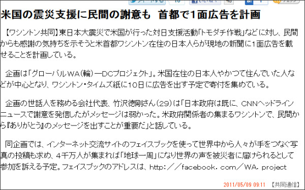 http://www.47news.jp/CN/201105/CN2011050901000106.html