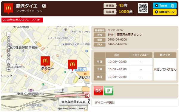 http://www.mcdonalds.co.jp/shop/map/map.php?strcode=14659