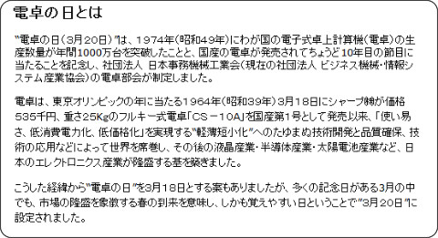 http://www.jbmia.or.jp/MoBS/rensai/dentaku-no-hi.htm