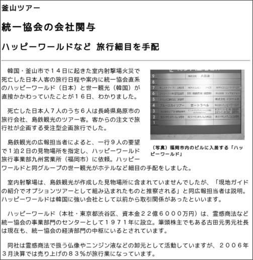 http://www.jcp.or.jp/akahata/aik09/2009-11-17/2009111715_02_1.html