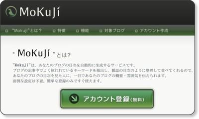 http://mokuji.deckkr.jp/