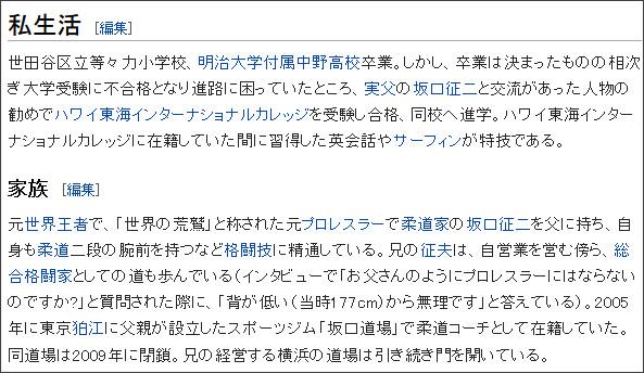 http://ja.wikipedia.org/wiki/%E5%9D%82%E5%8F%A3%E6%86%B2%E4%BA%8C
