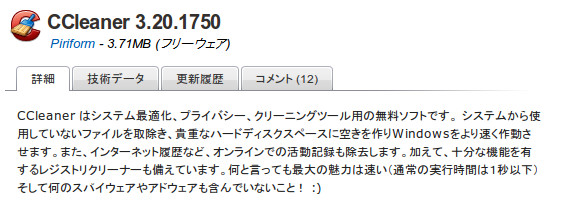 http://www.filehippo.com/jp/download_ccleaner