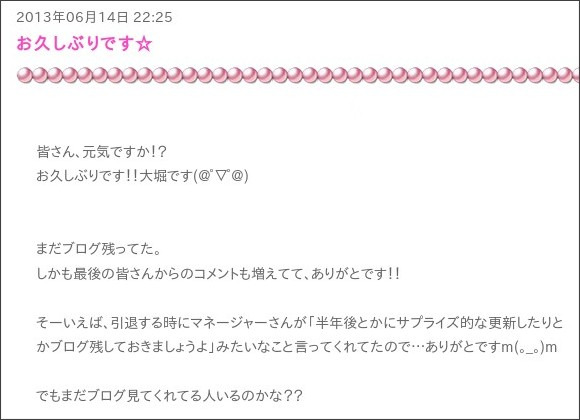 http://blog.livedoor.jp/kanaohoriblog/archives/1730102.html