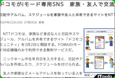 http://www.itmedia.co.jp/news/articles/0902/24/news010.html