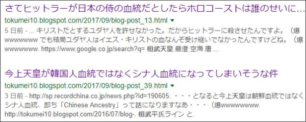 https://www.google.co.jp/search?q=site://tokumei10.blogspot.com+%E6%A1%93%E6%AD%A6%E5%A4%A9%E7%9A%87&source=lnt&tbs=qdr:m&sa=X&ved=0ahUKEwjRs-jHmK3WAhUV2GMKHf9UAEcQpwUIHg&biw=1072&bih=832
