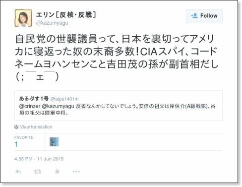 https://twitter.com/kazumyagu/status/609146502045265920