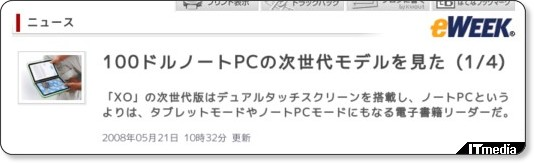 http://www.itmedia.co.jp/anchordesk/articles/0805/21/news045.html