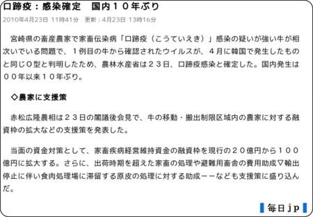http://mainichi.jp/select/today/news/20100423k0000e040039000c.html