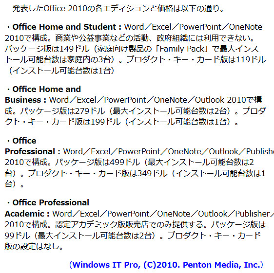 http://itpro.nikkeibp.co.jp/article/NEWS/20100106/342892/