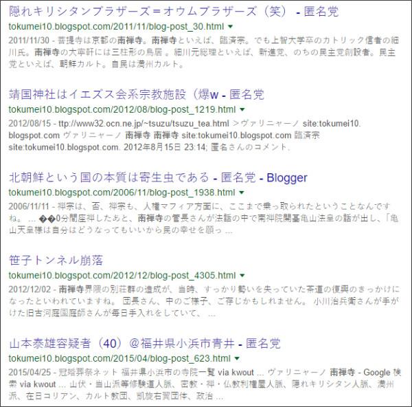 https://www.google.co.jp/#q=site:%2F%2Ftokumei10.blogspot.com+%E5%8D%97%E7%A6%85%E5%AF%BA