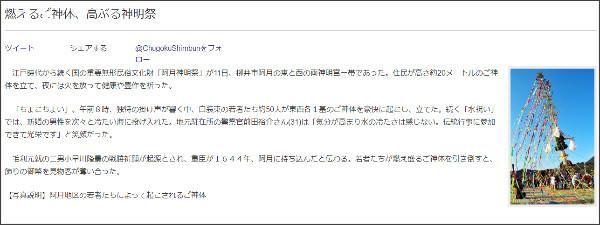 http://www.chugoku-np.co.jp/News/Tn201202120055.html