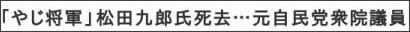 http://www.yomiuri.co.jp/politics/20150210-OYT1T50148.html