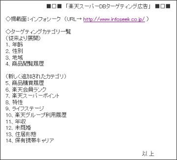 http://corp.rakuten.co.jp/newsrelease/2009/0521-1.html