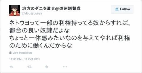 https://twitter.com/dousyuusey/status/653459752047874048