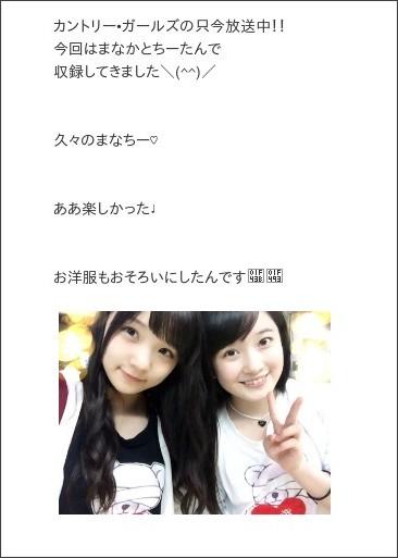 http://ameblo.jp/countrygirls/entry-12074271513.html