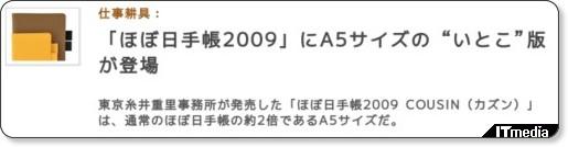 http://www.itmedia.co.jp/bizid/articles/0809/02/news080.html