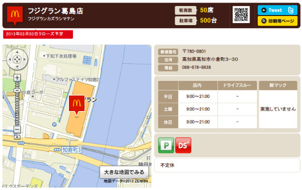http://www.mcdonalds.co.jp/shop/map/map.php?strcode=39509