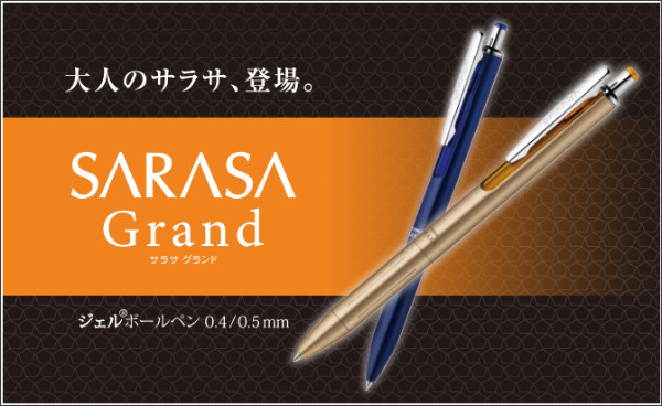 http://www.zebra.co.jp/pro/sarasa-grand/index.html