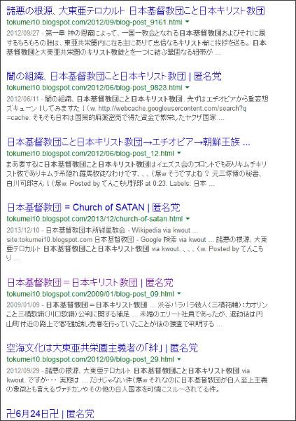 https://www.google.co.jp/#q=site:%2F%2Ftokumei10.blogspot.com++%E6%97%A5%E6%9C%AC%E5%9F%BA%E7%9D%A3%E6%95%99%E5%9B%A3%E3%81%93%E3%81%A8%E6%97%A5%E6%9C%AC%E3%82%AD%E3%83%AA%E3%82%B9%E3%83%88%E6%95%99%E5%9B%A3