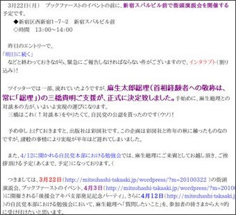 http://ameblo.jp/takaakimitsuhashi/entry-10485532497.html