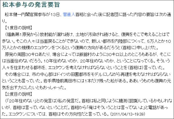 http://www.jiji.com/jc/c?g=pol_30&k=2011041300869