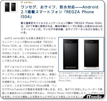 http://plusd.itmedia.co.jp/mobile/articles/1010/18/news030.html