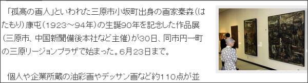 http://www.chugoku-np.co.jp/News/Tn201305310005.html